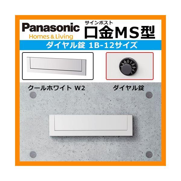 郵便ポスト 口金MS型 1B-12 クールホワイトダイヤル錠 壁埋め込み式 前入れ後出し Panasonic パナソニック 送料無料