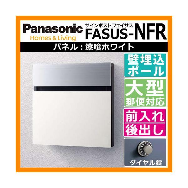 パナソニック フェイサスNFR イメージ:漆喰ホワイト Panasonic FASUS-NFR 壁埋め込み ポール建て 郵便ポスト 郵便受け 送料無料