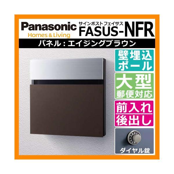 パナソニック フェイサスNFR イメージ:エイジングブラウン Panasonic FASUS-NFR 壁埋め込み ポール建て 郵便ポスト 郵便受け 送料無料
