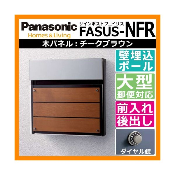 パナソニック フェイサスNFR イメージ:木パネルチークブラウン Panasonic FASUS-NFR 壁埋め込み ポール建て 郵便ポスト 郵便受け 送料無料