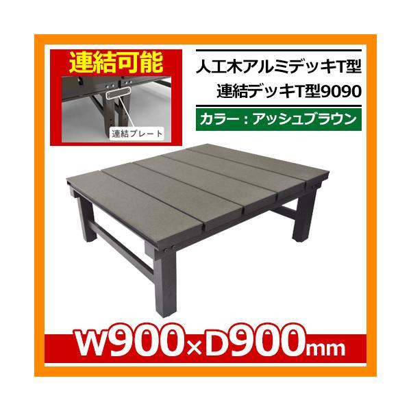 縁側 縁台 濡れ縁 濡縁 人工木アルミ縁台 人工木アルミ連結デッキT型 9090 アッシュブラウン W900×D900mm 人工木 ベンチ 送料無料