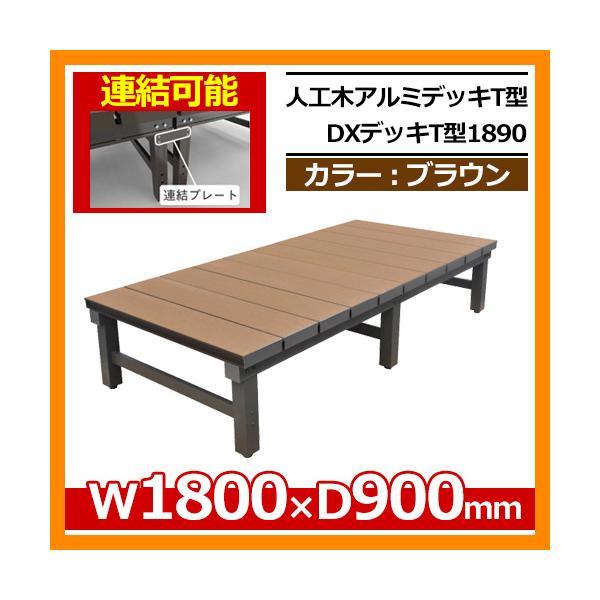 縁側 縁台 濡れ縁 濡縁 人工木アルミ縁台 人工木アルミDXデッキT型 1890 ブラウン W1800×D900mm 人工木 ベンチ 送料無料