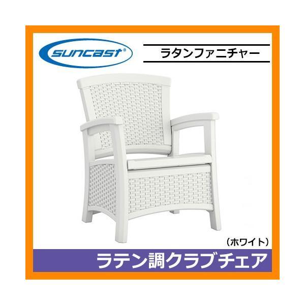 ガーデンファニチャーラタン調クラブチェア(ホワイト) BMCC1800W サンキャスト suncast アメリカ製 TOSHO 送料無料