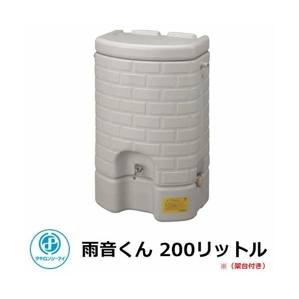 雨水タンク 雨音くん 200リットル タキロン 容量:200L 雨水貯留タンク エコ 節水 環境 送料無料
