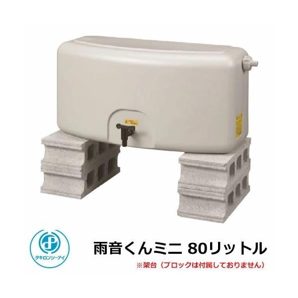 雨水タンク 雨音くんミニ 80リットル タキロン 容量:80L 雨水貯留タンク エコ 節水 環境 送料無料