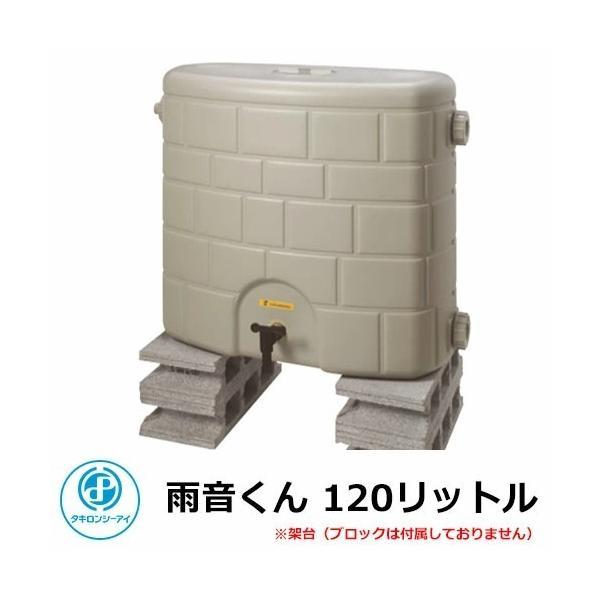雨水タンク 雨音くん 120リットル タキロン 容量:120L 雨水貯留タンク エコ 節水 環境 送料無料