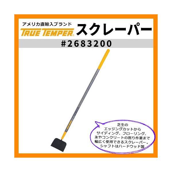 ガーデンツール スクレーパー スクレーパー 型番2683200 True Temper  トゥルーテンパー アメリカ輸入品 削り作業用スクレーパー 送料別