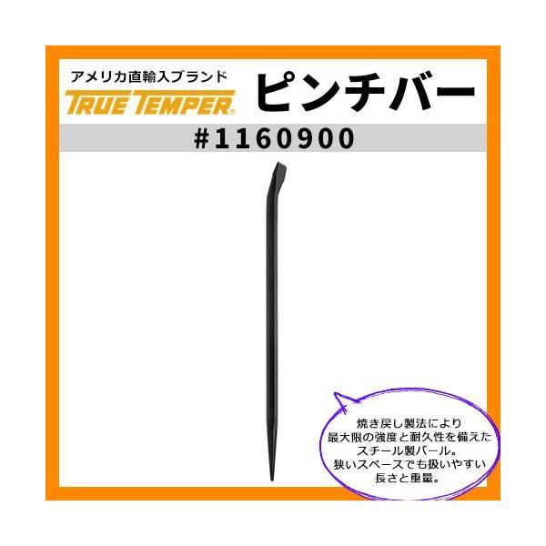 DIY 工具 バール ピンチバー 型番1160900 True Temper  トゥルーテンパー アメリカ輸入品 バール 送料別