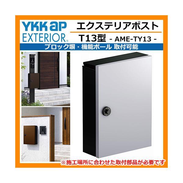 郵便ポスト 郵便受け YKKap エクステリアポスト T13型 上入れ前出し 簡易ダイヤル錠(1桁合わせタイプ) YKK 壁付けポスト 壁掛けポスト 鍵付きポスト 送料別
