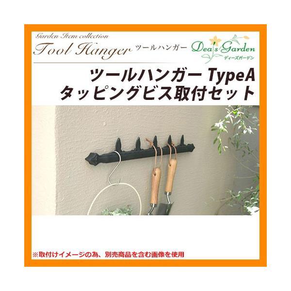 ディーズガーデン ツールハンガー TypeA タッピングビス取付セット DGG02A イメージ:ロイヤルブラック+シルバー(1) 送料別