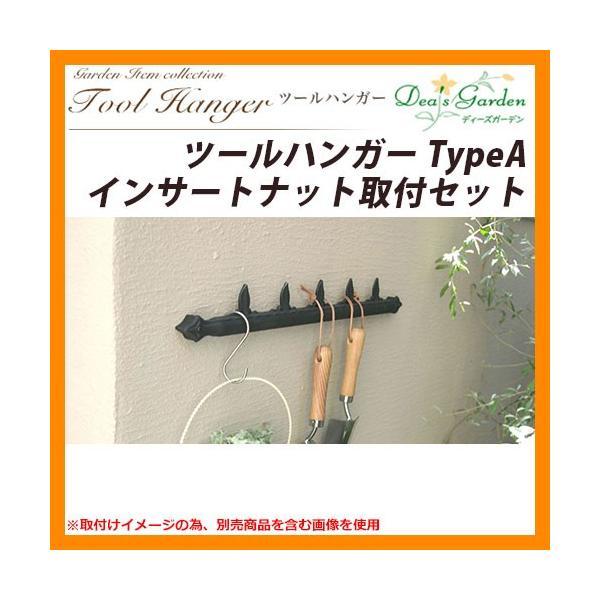 ディーズガーデン ツールハンガー TypeA インサートナット取付セット DGG02D イメージ:ロイヤルブラック+シルバー(1) 送料別