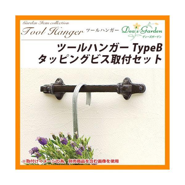 ディーズガーデン ツールハンガー TypeB タッピングビス取付セット DGG07A イメージ:ロイヤルブラック+シルバー(1) 送料別
