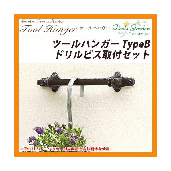 ディーズガーデン ツールハンガー TypeB ドリルビス取付セット DGG07B イメージ:ロイヤルブラック+シルバー(1) 送料別