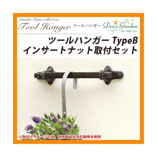 ディーズガーデン ツールハンガー TypeB インサートナット取付セット DGG07D イメージ:ロイヤルブラック+シルバー(1) 送料別