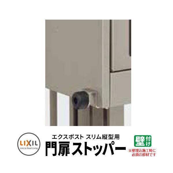 郵便ポスト 郵便受け LIXIL リクシル エクスポスト スリム縦型ポスト 門扉ストッパー ポスト関連商品