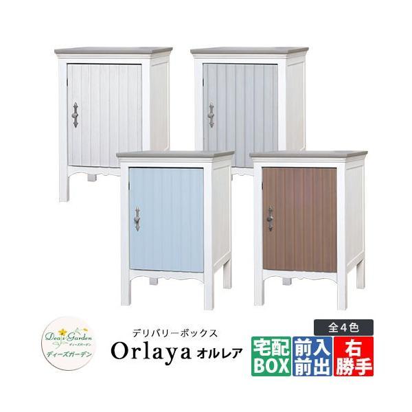 ディーズガーデン 宅配ボックス オルレア ディーズデリバリーボックス Orlaya DSA00□ 据え置き Deas Garden
