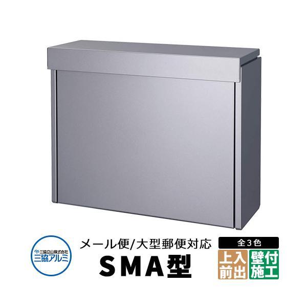三協アルミ SMA型 郵便ポスト ステンレスポスト イメージ:シルバー 壁付け ポール建て 上入れ前出し メール便対応大型ポスト SMA-1