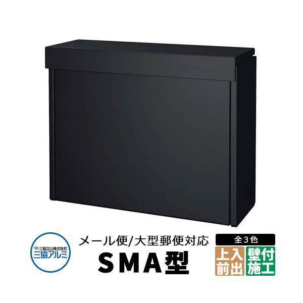 三協アルミ SMA型 郵便ポスト ステンレスポスト イメージ:ブラック  壁付け ポール建て 上入れ前出し メール便対応大型ポスト SMA-1