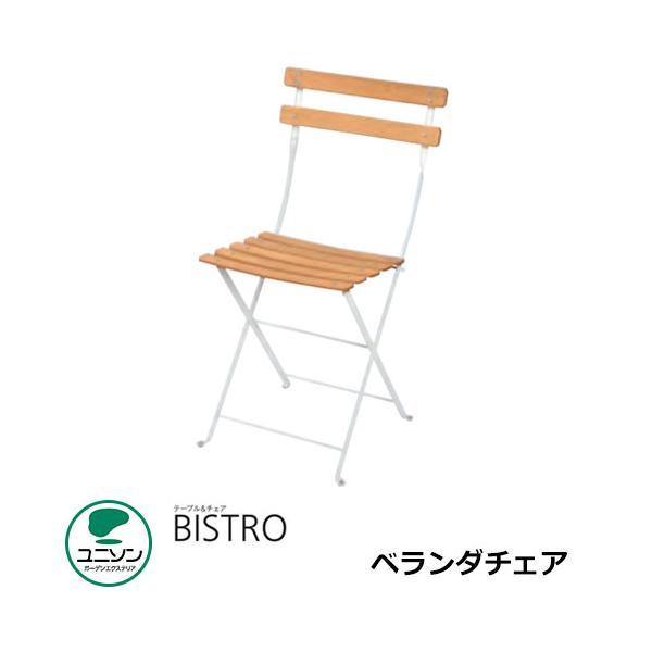 ガーデンファニチャー カフェ風 チェア ビストロ ベランダチェア イメージ画像:ホワイト ユニソン BISTRO 折り畳み式 テーブル&チェア