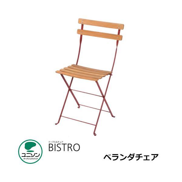 ガーデンファニチャー カフェ風 チェア ビストロ ベランダチェア イメージ画像:レッド ユニソン BISTRO 折り畳み式 テーブル&チェア