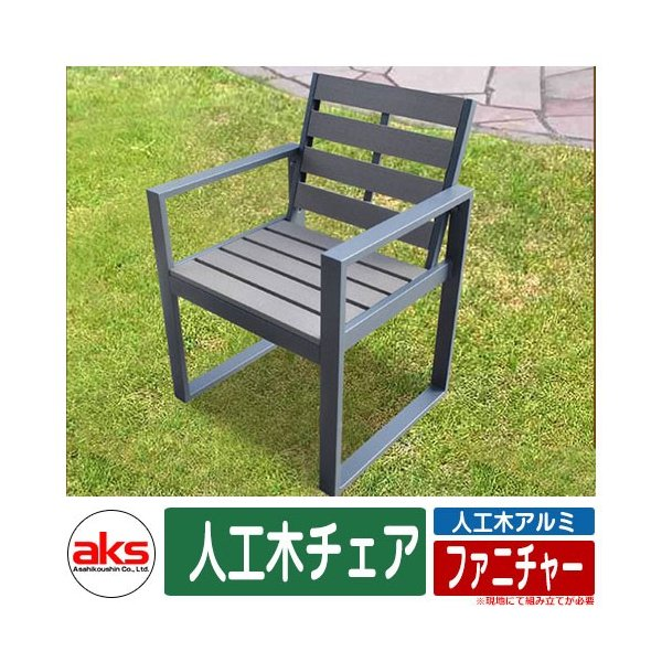 人工木アルミ ファニチャー 人工木チェア ダークブラウン aks-25814 人工木 椅子 机 野外用 チェア テーブル
