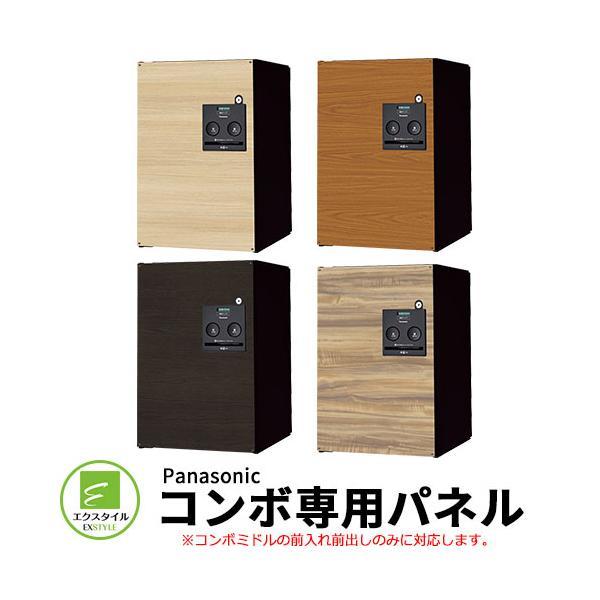 パナソニック コンボミドル 化粧パネルのみ 宅配ボックスコンボ専用パネル 全4色 Combo ミドル Nxx
