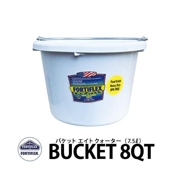 FORTIFLEX バケツ8QT 容量7.5L カラーバケツ イメージ: White BPA Free ビスフェノールA非含有 DIY 工具 アメリカ製