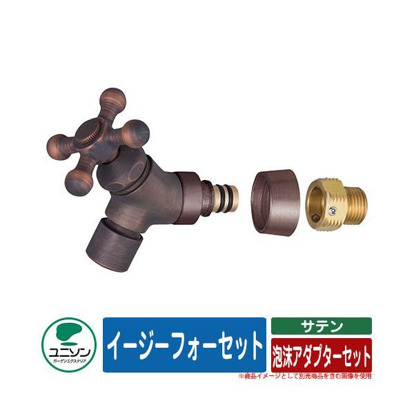 蛇口 水栓柱 立水栓 イージーフォーセット 泡沫アダプターセット セピア ユニソン UNISON 蛇口のみ