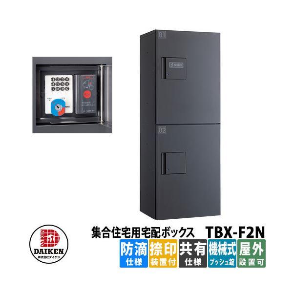 ダイケン 集合住宅用 宅配ボックス TBX-F2N-G  イメージ:ダークグレー 共有仕様 防滴仕様 捺印装置付 機械式プッシュボタン錠 屋外設置可