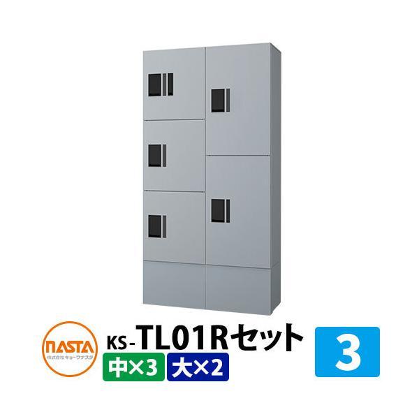 ナスタ 集合住宅用 宅配ボックス プチ宅unit 組合せセット3 イメージ:SVシルバー×シルバー 大ボックス×2、中ボックス×3 防水構造(IPX4)