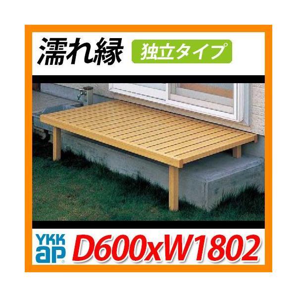 縁側 縁台 濡縁 濡れ縁 独立タイプD600xW1802mm 木調アルミ形材 EN-1B-1806 YKKap 送料無料