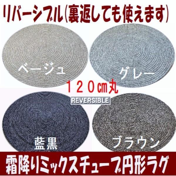 RoomClip商品情報 - ホットカーペット・床暖対応品 円型ラグ センター敷き 霜降り チューブラグ マット 直径120cm 円形ラグ