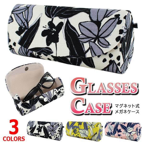 メガネケース おしゃれ かわいい 眼鏡ケース めがねケース サングラスケース セミハードケース マグネット式 70C121 リーフ 綿素材 定形外郵便で送料無料