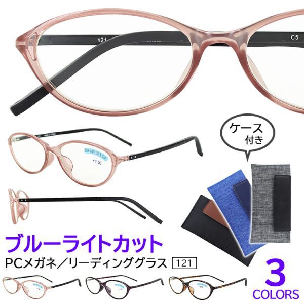 老眼鏡 おしゃれ ブルーライトカット リーディンググラス シニアグラス メンズ レディース 121 ケース付き オーバル 細身 フルリム 定形外選択で送料無料