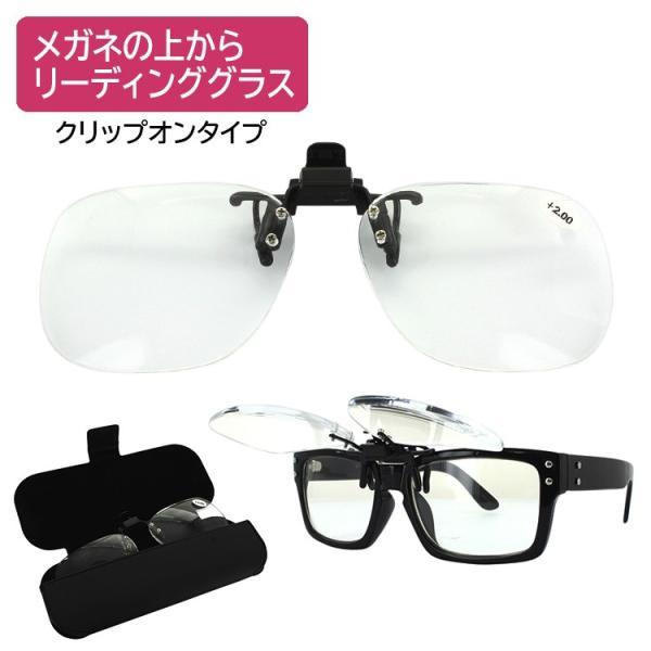 クリップオン 老眼鏡 跳ね上げ式 リーディンググラス シニアグラス CLR01 メンズ レディース ケース付き 掛け替え不要 メガネの上から 読書