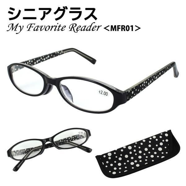 老眼鏡 メンズ レディース おしゃれ リーディンググラス 男性用 女性用 MFR01 シニアグラス ブラック 水玉 ドット柄 TR90 持ち運びに便利 携帯用 ケース付き