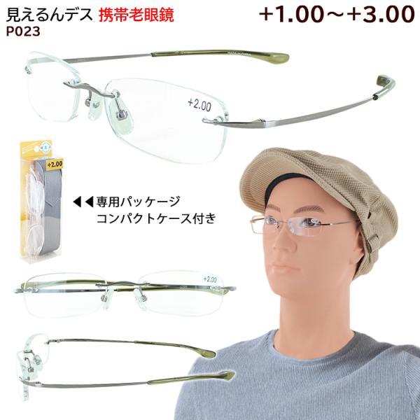 携帯 老眼鏡 おしゃれ レディース メンズ ケース付き P023 ツーポイント メタル リーディンググラス シニアグラス 女性 男性 コンパクト 超軽量 柔軟性テンプル