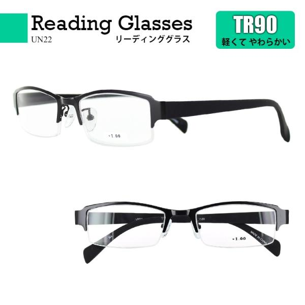 老眼鏡 おしゃれ メンズ リーディンググラス シニアグラス 見えるんデス UN22 男性 ハーフリム メタル TR90 軽い 6度数展開 マットブラック