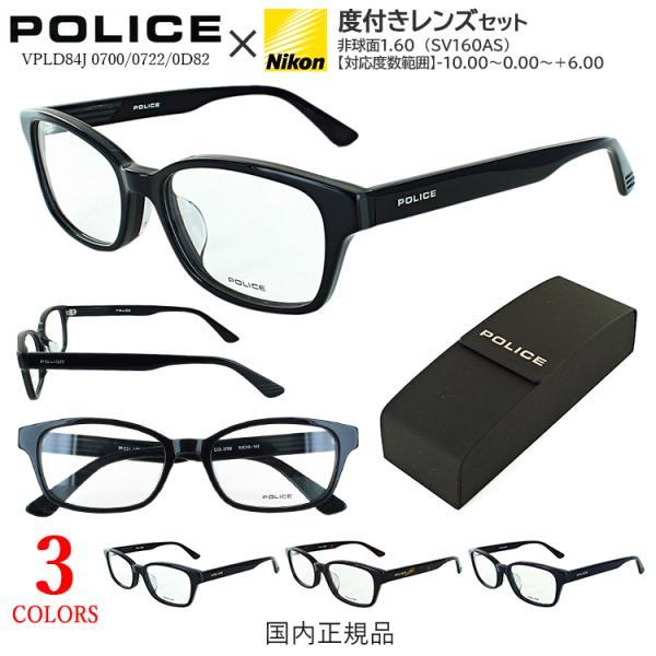 ポリス POLICE  メンズ メガネフレーム 薄型1.60非球面レンズ セット 眼鏡 VPLD84J 0700/0722/0D82 ブランド UVカット 度付き 度なし 伊達メガネ 近眼 乱視 老眼