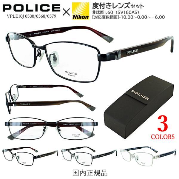 ポリス POLICE メガネフレーム 非球面レンズセット メンズ VPLE10J 0530/0568/0579 ブランド コンビフレーム チタン 度付き 度なし 伊達メガネ 近眼 乱視 老眼