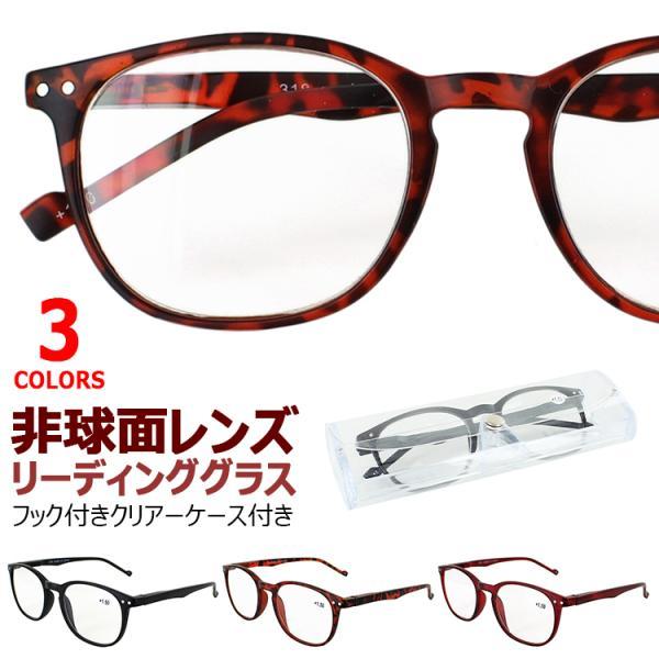 老眼鏡 おしゃれ メンズ レディース リーディンググラス 非球面レンズ 318 ウェリントン シニアグラス セルフレーム 軽い バネ蝶番 定形外郵便で沖縄以外