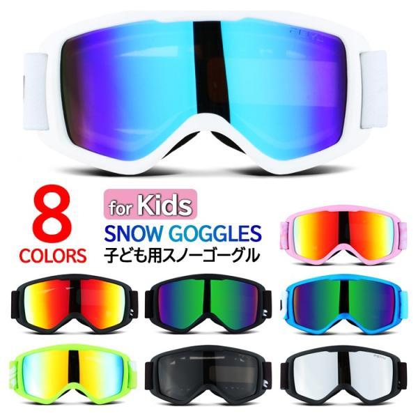 スノーゴーグル  平面ダブルレンズ GGLE-K007 キッズ ジュニア 子供用 メガネ対応 眼鏡対応 スキー スノボー スノーボード  UVカット REVOミラーレンズ