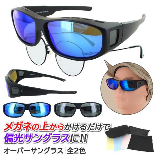 偏光 オーバーグラス サングラス メンズ レディース UVカット 紫外線対策 xog002 ドライブ 釣り 夜間運転 メガネの上から ケース付き 送料無料※沖縄以外