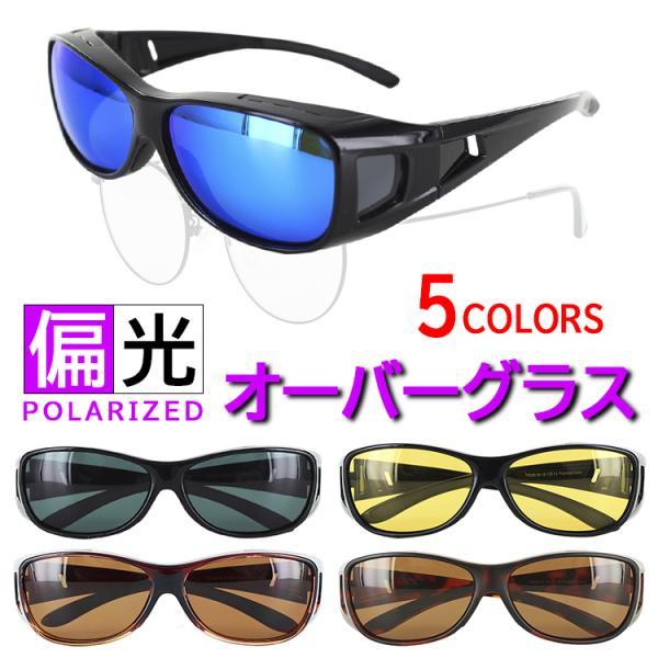 偏光 オーバーグラス サングラス メンズ レディース UVカット 紫外線対策 xog003 メガネの上から 夜間運転 ドライブ 釣り ケース付き 送料無料※沖縄以外