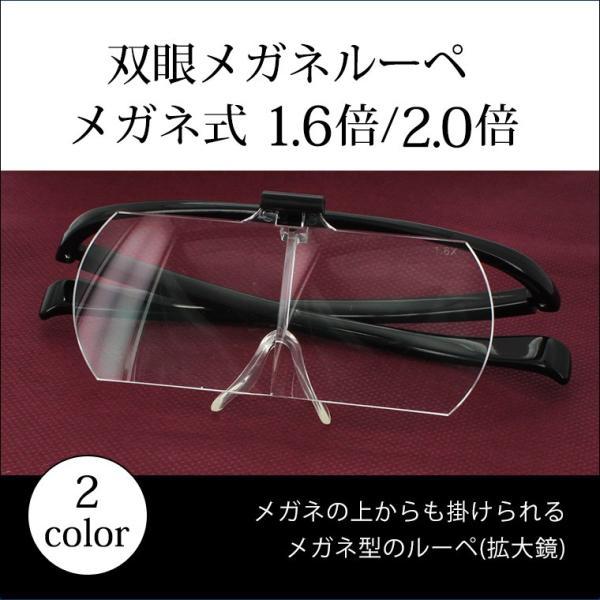 送料無料※沖縄以外 メガネ型ルーペ 拡大鏡 メガネタイプ クリアルーペ 跳ね上げ式 双眼メガネルーペ HF-60 1.6倍/2倍 両手が使える拡大鏡