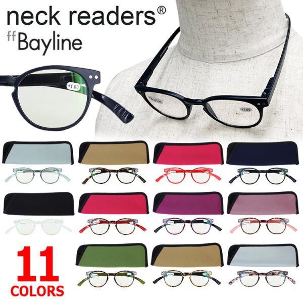 老眼鏡 おしゃれ レディース メンズ ブルーライト約32%カット 首かけ リーディンググラス ネックリーダーズ ボストン セルフレーム 5度数 11カラー展開