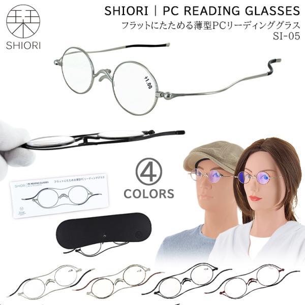 老眼鏡 おしゃれ フラットにたためる薄型 6mm リーディンググラス シニアグラス 栞 SI-05 ラウンド 男性 女性 メンズ レディース 5度数展開 ケース付き