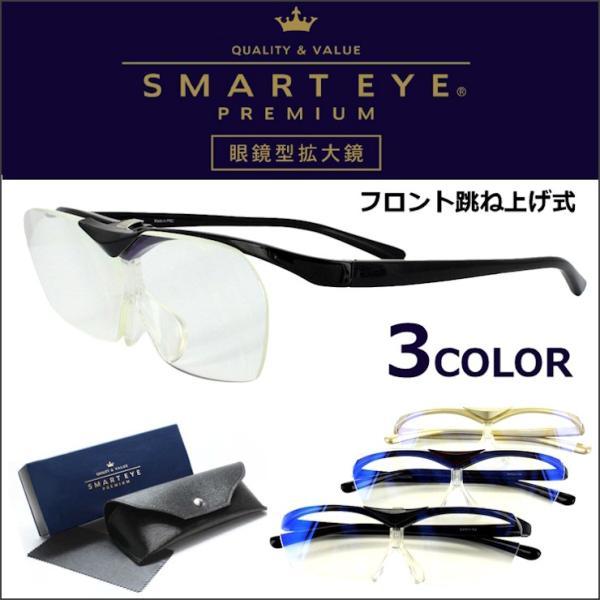 メガネ型ルーペ 拡大鏡 メガネタイプ 跳ね上げ式 双眼メガネルーペ 1.6倍 SMART EYE PREMIUM 両手が使える拡大鏡 送料無料※沖縄以外