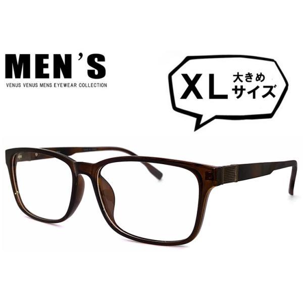 メガネ メンズ ビックサイズ XLサイズ ウェリントン型 超軽量 TR素材 [ 度付き・伊達メガネ・老眼鏡 ] 大きい 男性向け ブラウン 眼鏡 venus×2 9233-6