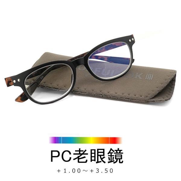 老眼鏡 ブルーライトカット 超軽量 おしゃれ メンズ レディース 送料無料 5561 男性用 女性用 リーディンググラス シニア グラス
